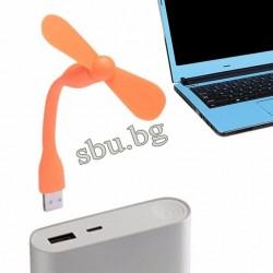 Вентилатор Мини гъвкав USB 5V